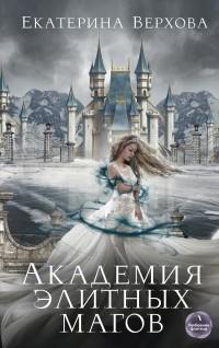 Екатерина Верхова - Академия элитных магов