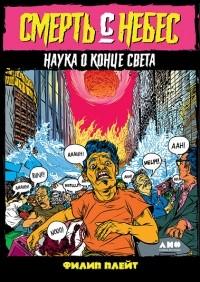Филлип Кэри Плейт - Смерть с небес. Наука о конце света