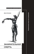 Дина Хапаева - Занимательная смерть