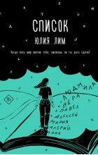 Юлия Лим - Список