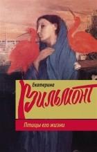 Екатерина Вильмонт - Птицы его жизни
