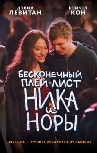 - Бесконечный плей-лист Ника и Норы