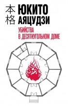 Юкито Аяцудзи - Убийства в десятиугольном доме