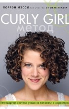 Лоррэн Мэсси - Curly Girl Метод. Легендарная система ухода за волосами с характером