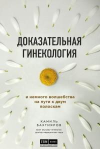 Камиль Бахтияров - Доказательная гинекология и немного волшебства на пути к двум полоскам