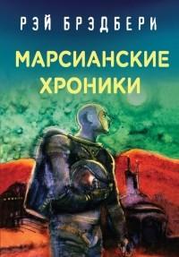 Рэй Брэдбери - Марсианские хроники