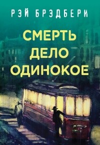 Рэй Брэдбери - Смерть - дело одинокое