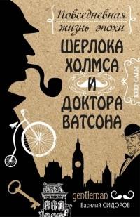 В. Г. Сидоров - Повседневная жизнь эпохи Шерлока Холмса и доктора Ватсона