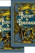 Александр Дюма - Виконт де Бражелон, или еще десять лет спустя. В 2 томах