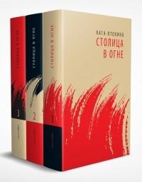Отохико Кага - Столица в огне (комплект из 3 книг)