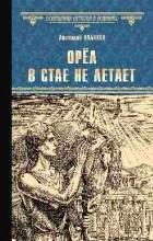 Анатолий Ильяхов - Орел в стае не летает