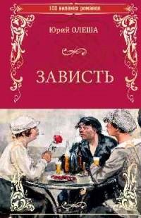 Юрий Олеша - Зависть (сборник)