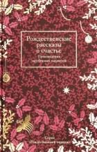 Виктор Гюго - Рождественские рассказы о счастье. Произведения зарубежных писателей