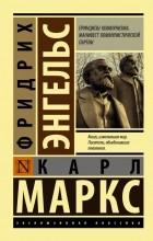 Карл Маркс, Фридрих Энгельс - Принципы коммунизма. Манифест коммунистической партии