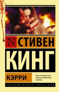 Стивен Кинг - Кэрри