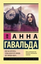 Анна Гавальда - Мне бы хотелось, чтобы меня кто-нибудь где-нибудь ждал