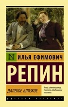 Илья Репин - Далекое близкое