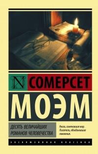Сомерсет Моэм - Десять величайших романов человечества