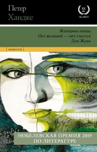 Петер Хандке - Женщина-левша. Нет желаний — нет счастья. Дон Жуан (сборник)