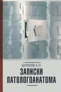Андрей Шляхов - Записки патологоанатома