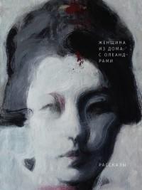 - Женщина из дома с олеандрами (сборник)