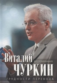 Виталий Чуркин - Трудности перевода. Воспоминания
