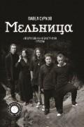 Павел Сурков - Мельница. Авторизованная биография группы