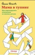 Евгения Неганова - Мама в тупике Как перезагрузить отношения со своими детьми