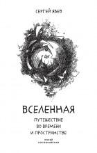 Сергей Язев - Вселенная. Путешествие во времени и пространстве