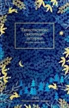 Стрыгина Т. - Таинственные святочные истории русских писателей