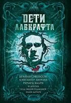 - Дети Лавкрафта (сборник)