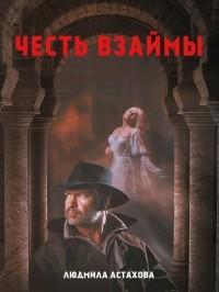 Людмила Астахова - Честь взаймы