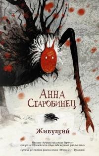 Анна Старобинец - Живущий