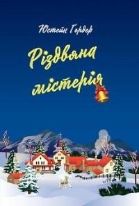 Юстейн Гордер - Різдвяна містерія