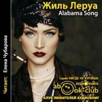 Жиль Леруа - Alabama Song