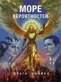 Ольга Онойко - Море Вероятностей