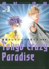 Есики Накамура - Tokyo Crazy Paradise 3