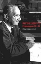 Мартин Хайдеггер - Размышления XII–XV (Черные тетради 1939–1941)