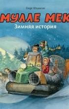 Георг Юхансон - Мулле Мек. Зимняя история