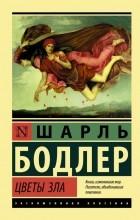 Шарль Бодлер - Цветы зла. Стихотворения в прозе (сборник)