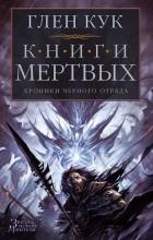 Глен Кук - Хроники Черного Отряда. Книги Мертвых (сборник)