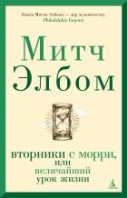 Митч Элбом - Вторники с Морри, или Величайший урок жизни