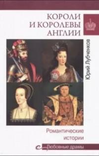 Юрий Лубченков - Короли и королевы Англии. Романтические истории