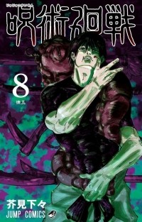 Gege Akutami - Jujutsu Kaisen, Vol. 8 (Магическая битва)