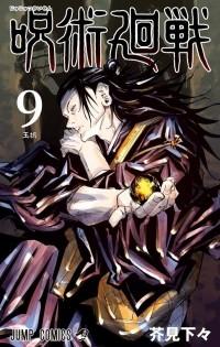 Gege Akutami - Jujutsu Kaisen, Vol. 9 (Магическая битва)
