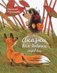 Наталья Абрамцева - Сказки для добрых сердец