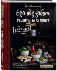 Настя Понедельник - Еда без забот. 15 минут и готово!
