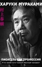 Харуки Мураками - Писатель как профессия