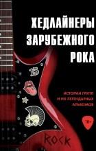- Хедлайнеры зарубежного рока: истории групп и их легендарных альбомов