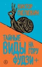"""Виктор Пелевин - Тайные виды на гору Фудзи + бонус-трек """"Столыпин"""""""